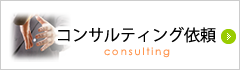 consulting-sidebar