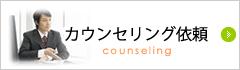 counseling-sidebar