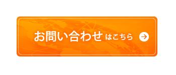 inquiry_btn1